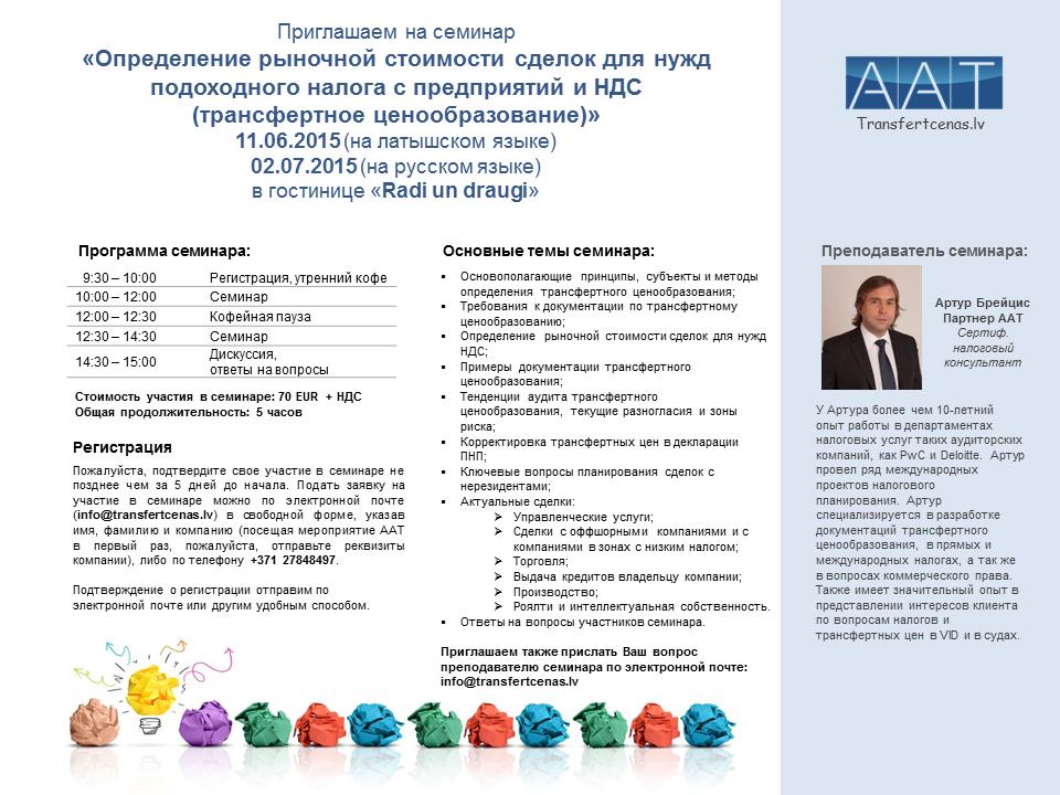 Seminar_02.07.2015_RU